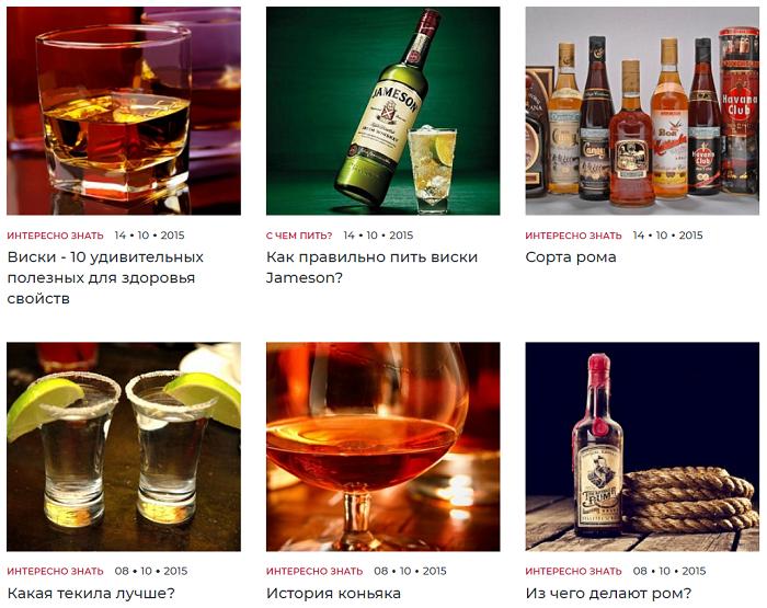 Блог на тему алкогольной продукции