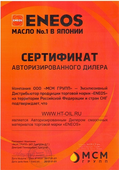 Сертификат Авторизованного Дилера Eneos