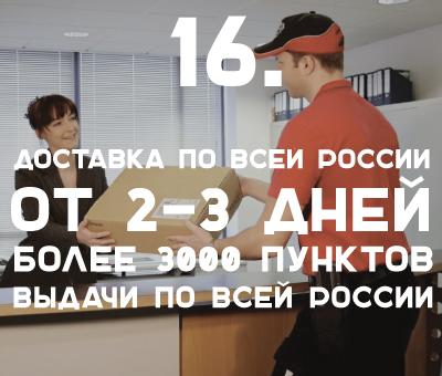 Доставка по всей России от 2-3 дней. Более 3000 пунктов выдачи по всей России