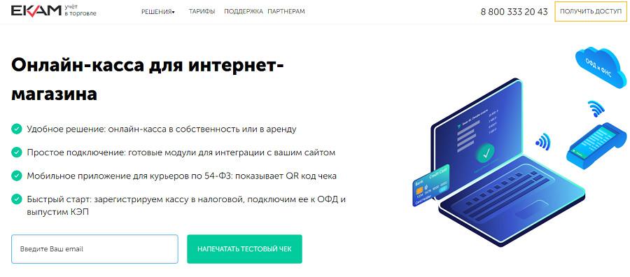 ЕКАМ.Онлайн