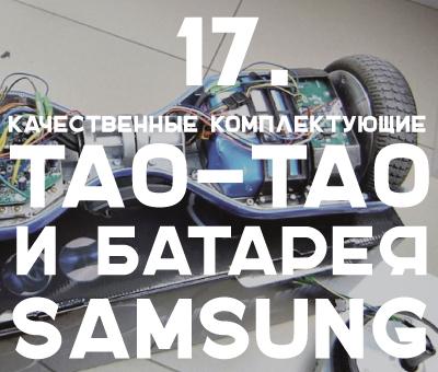 Качественные комплектующие Tao-Tao и батарея Samsung