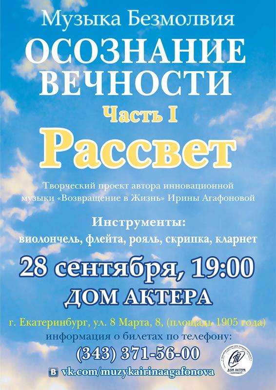 Ирина Агафонова. Музыка Безмолвия