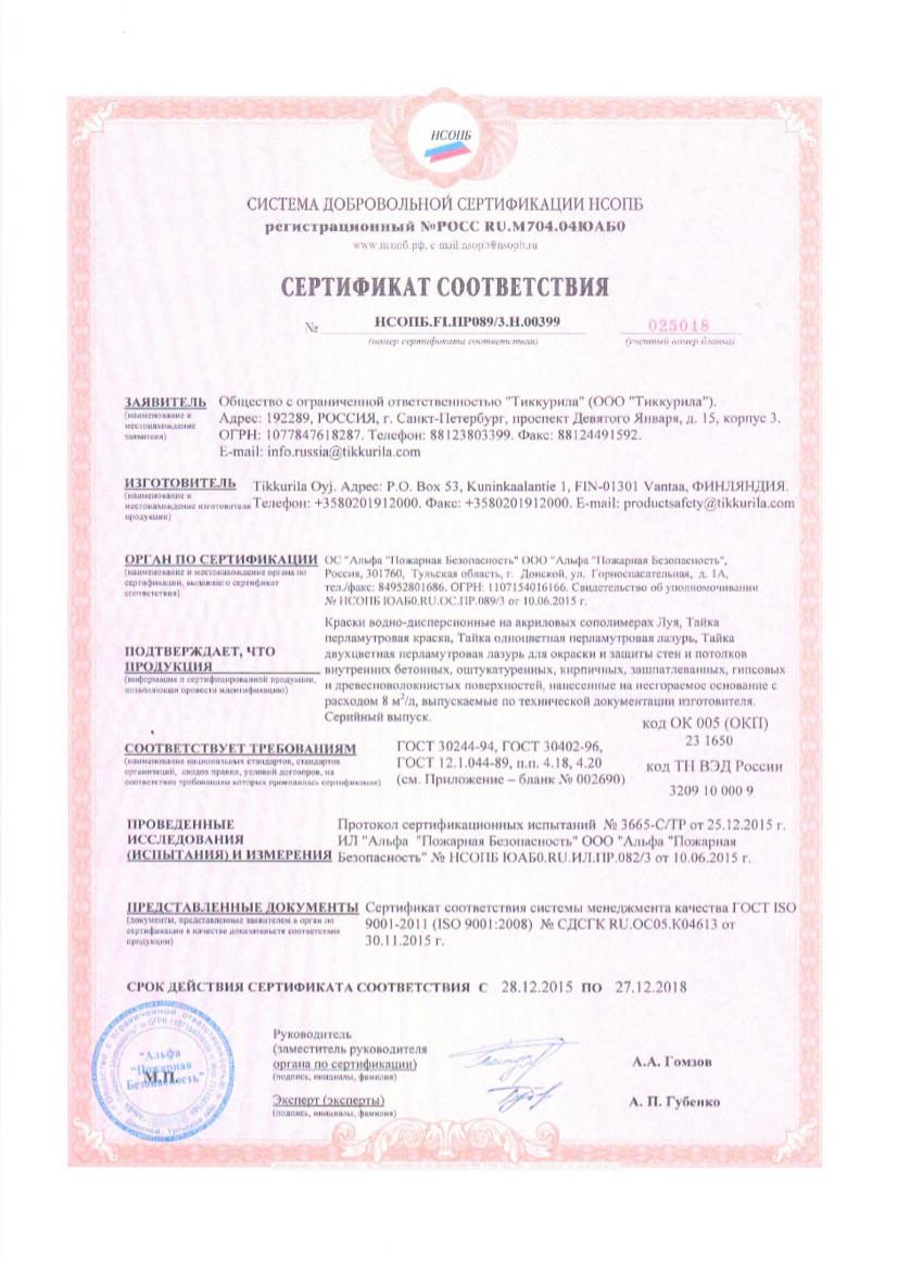 Пожарный сертификат Луя-1