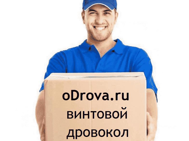 дровокол купить с доставкой