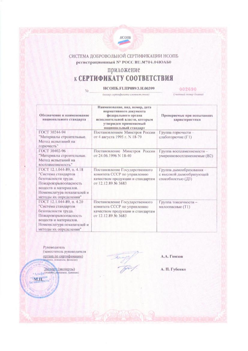 Пожарный сертификат Луя 7-2