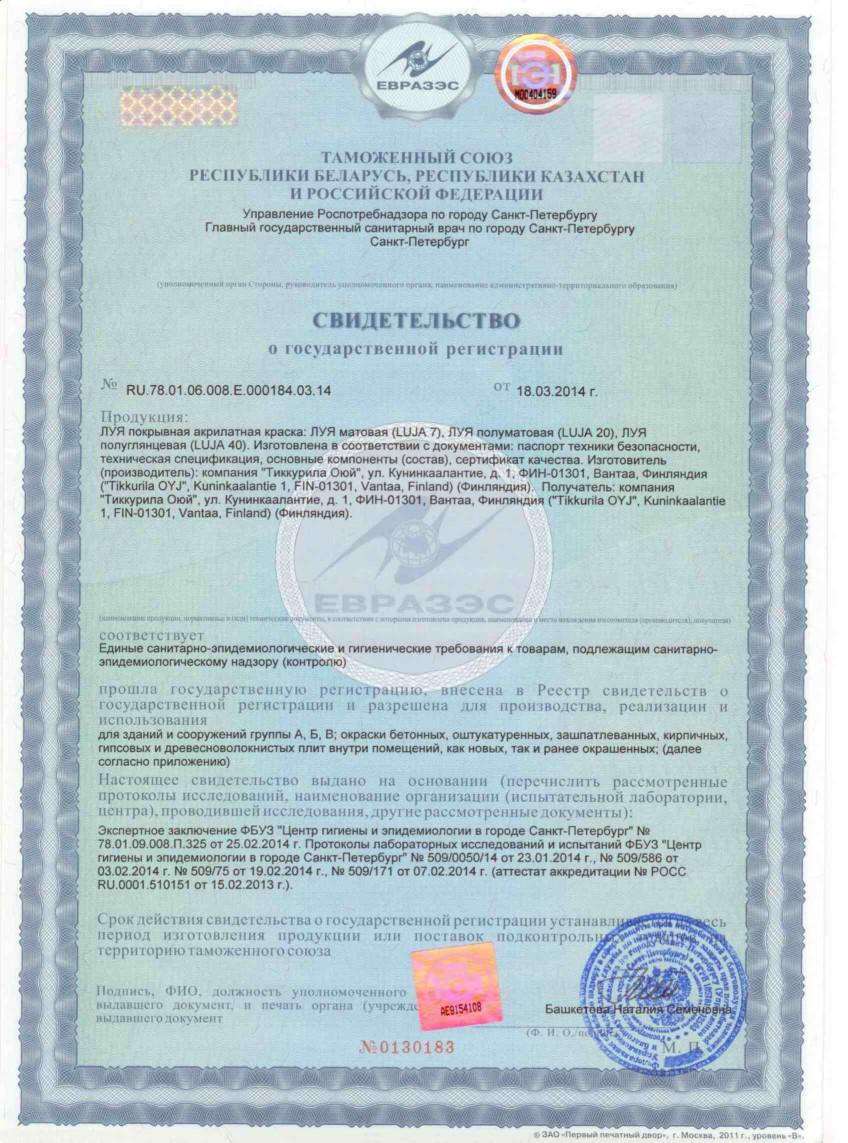 Свидетельство о государственной регистрации Луя 7-1