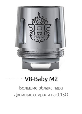SMOK V8-Baby M2: Большие облака пара; Двойные спирали на 0.15Ω