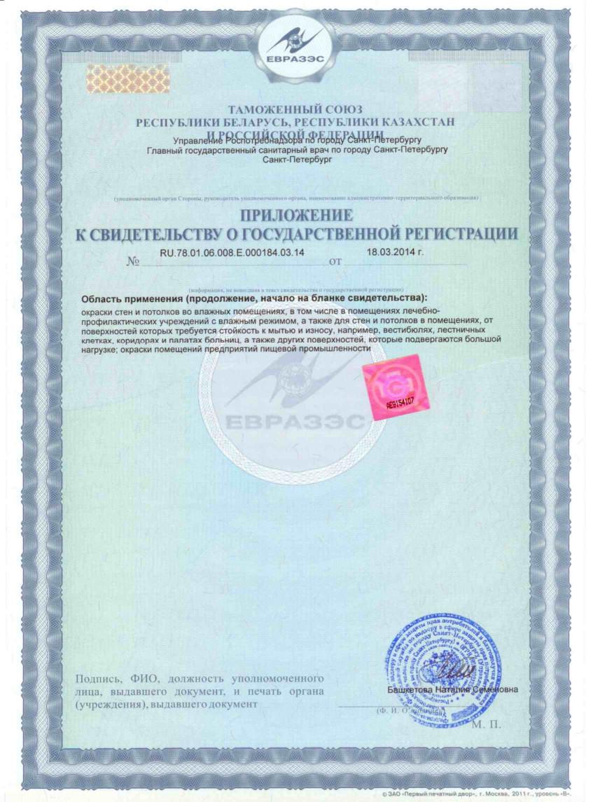 Свидетельство о государственной регистрации Луя 7-2