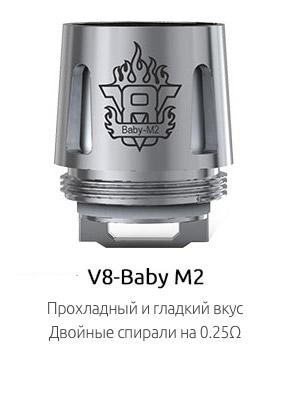 SMOK V8-Baby M2: Прохладный и гладкий вкус; Двойные спирали на 0.25Ω
