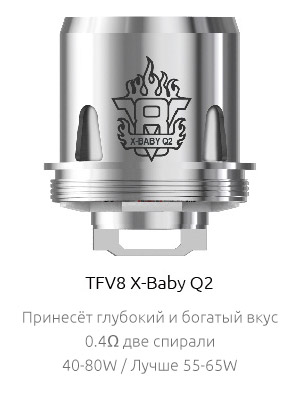 Испаритель SMOK TFV8 X-Baby Q2
