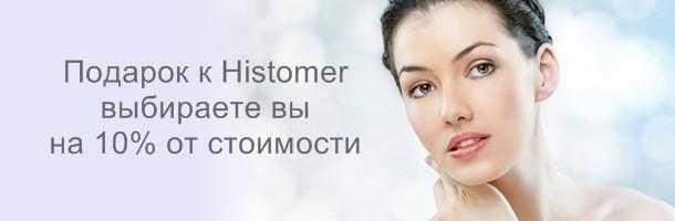 histomer косметика