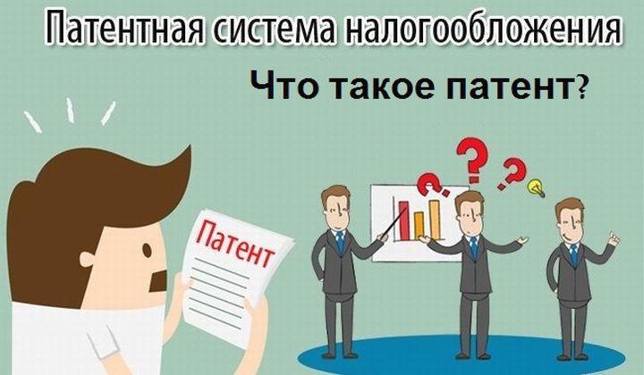 Патент дает право заниматься ограниченным количеством видов бизнеса
