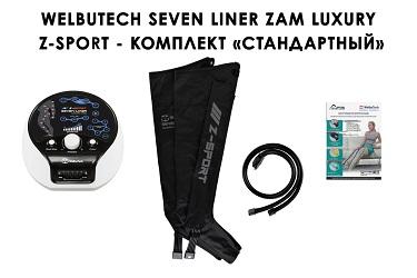 Стандартная комплектация WelbuTech Seven Liner Luxury Z-Sport