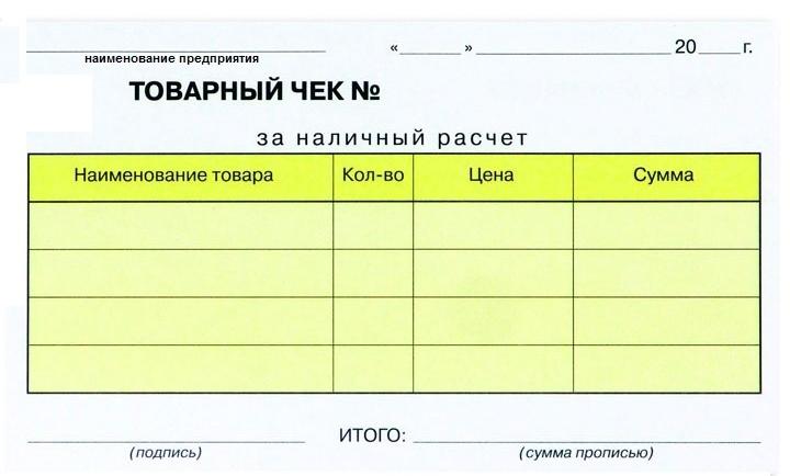 При отсутствии ККТ грузоперевозчик обязан выдать по требованию БСО, например товарный чек