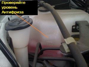 Проверяйте уровень охлаждающей жидкости