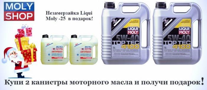 Купи моторное масло, получи подарок