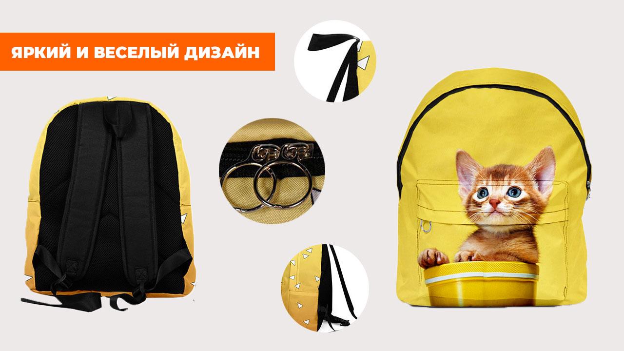 """Рюкзак """"Рыжий котёнок"""""""