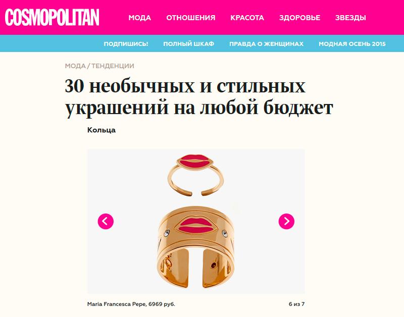 Набор-из-2-колец-от-бренда_Maria-Francesca-Pepe-в-Cosmopolitan-Ноябрь-2015.jpg