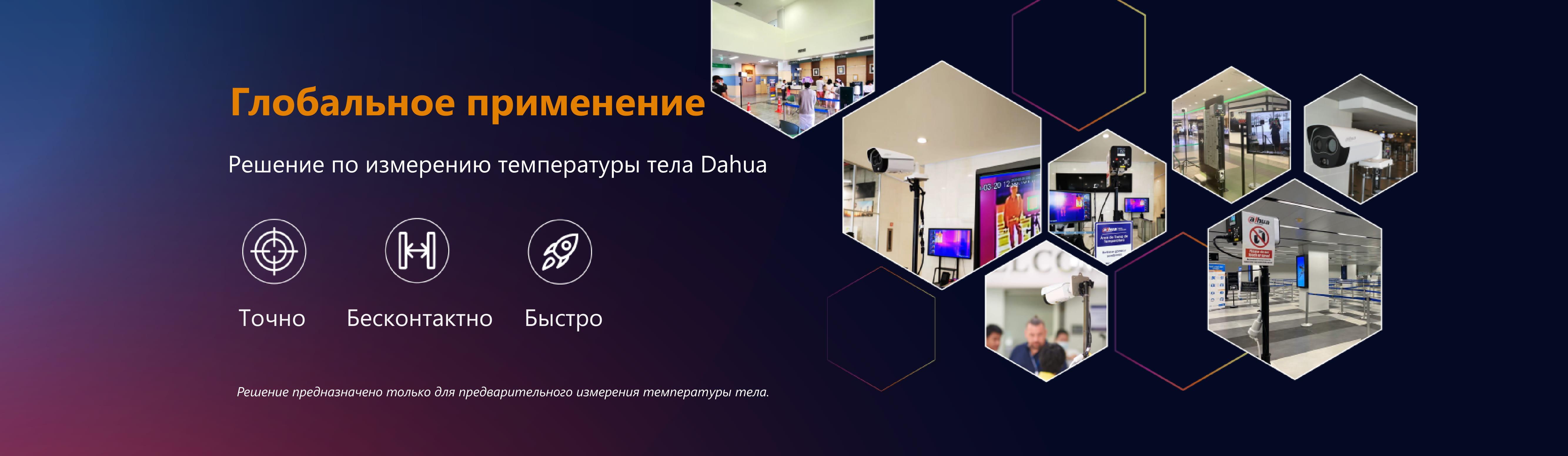 Тепловизоры Dahua Торговый Дом Защита Трейд hiwatch-msk.ru