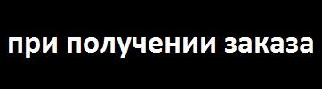 оплата_1_2.jpg