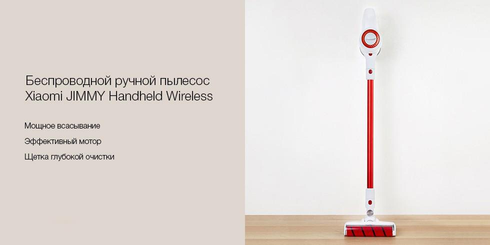 Беспроводной ручной пылесос Xiaomi JIMMY Handheld Wireless Powerful Vacuum Cleaner