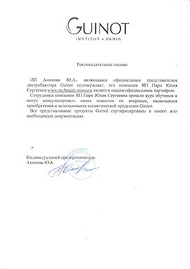 Mybeauty Moscow - авторизованный поставщик Guinot