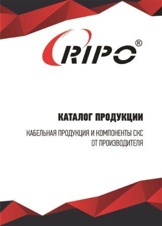 Скачать каталог продукции Ripo