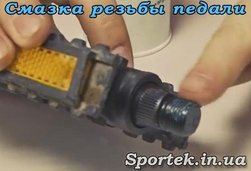 Смазка резьбы педали