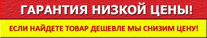 ГАРАНТИЯ_низкой.png