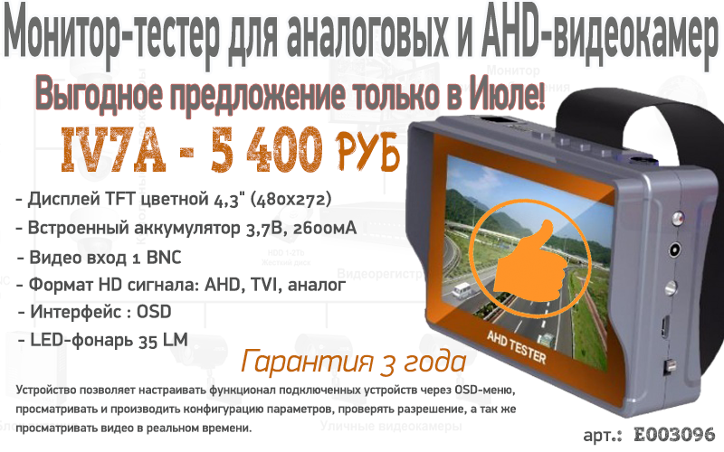 Выгодное предложение монитор-тестер IV7A