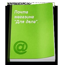 Почта магазина Для дела