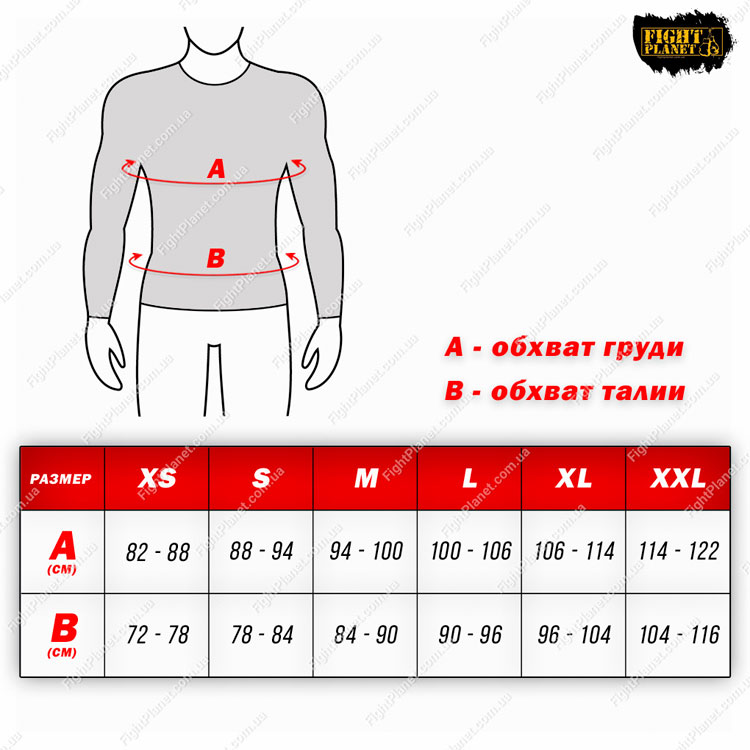 Размерная сетка таблица рашгард Berserk длинный рукав