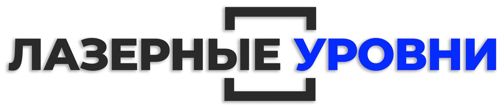 Интернет-магазин лазерных уровней и аккумуляторного инструмента