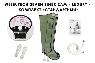 Стандартная комплектация WelbuTech Seven Liner Luxury Zam