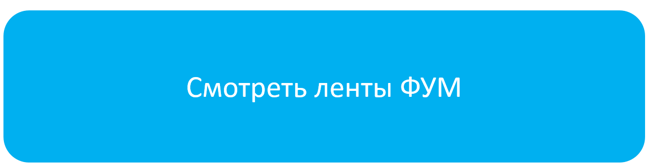 ленты_фум.png