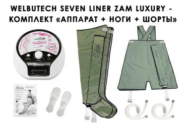 Антицеллюлитные шорты и ботфорты WelbuTech Seven Liner Luxury Zam