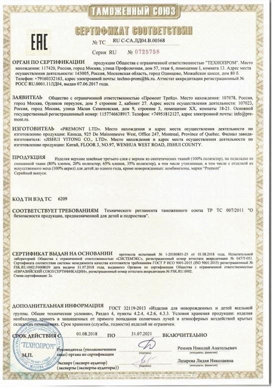 Сертификат на слитники Premont