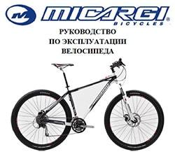 Інструкція по експлуатації на велосипед Micargi