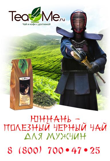 чай для мужчин
