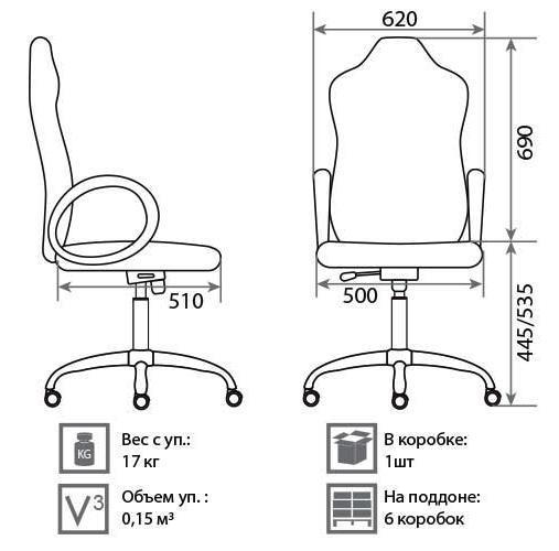 Кресло Монца размеры
