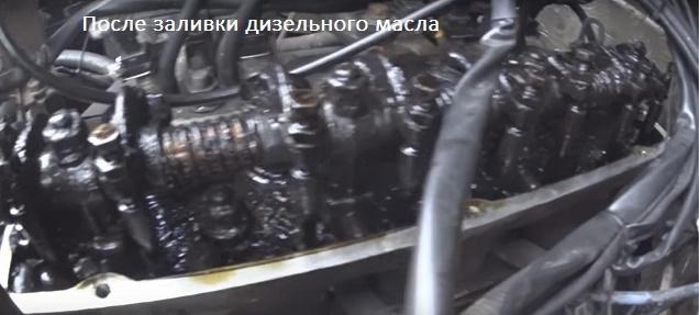 Двигатель После промывки дизельным двигателем