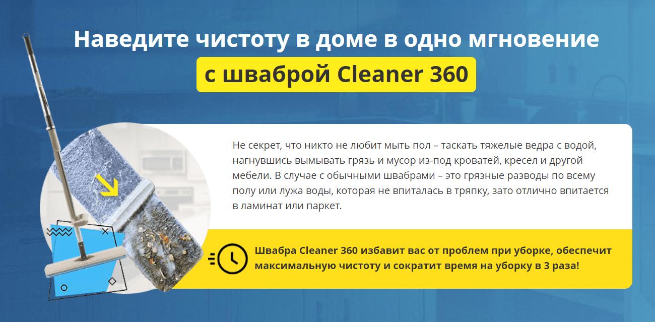 Швабра лентяйка Cleaner 360 с вертикальным отжимом