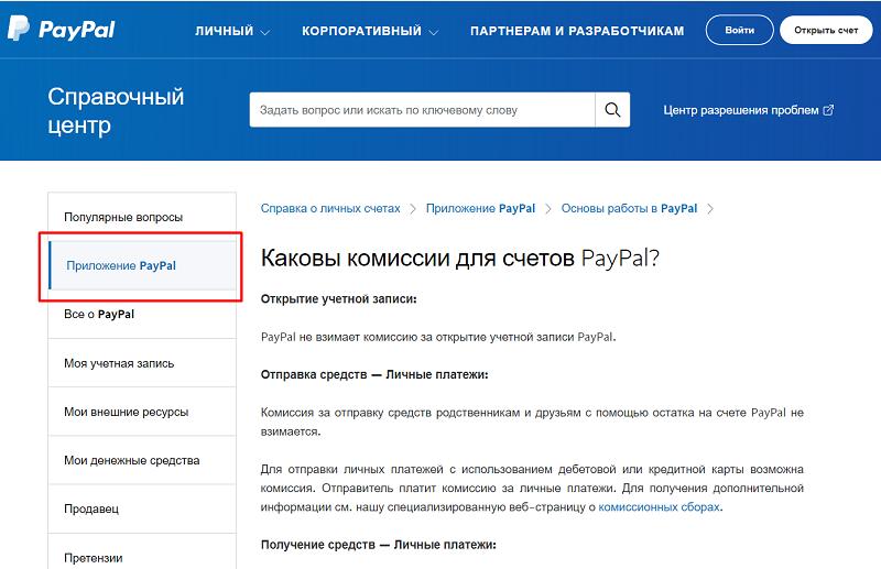сервисный сбор платежной системы PayPal
