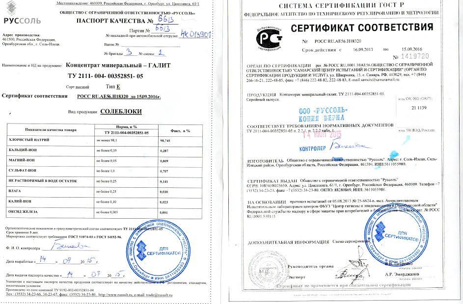https://static-ru.insales.ru/files/1/2670/1485422/original/сертификат_staygold.JPG