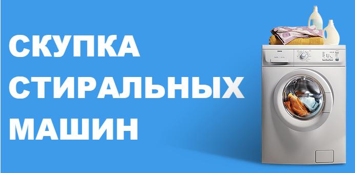 Скупка стиральных машин Санкт-Петербург дорого