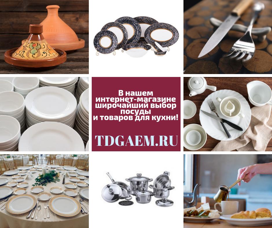 Товары для кухни Москва
