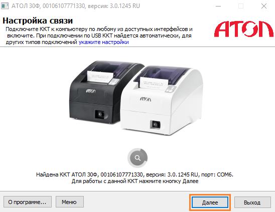 Утилита регистрации ККТ АТОЛ