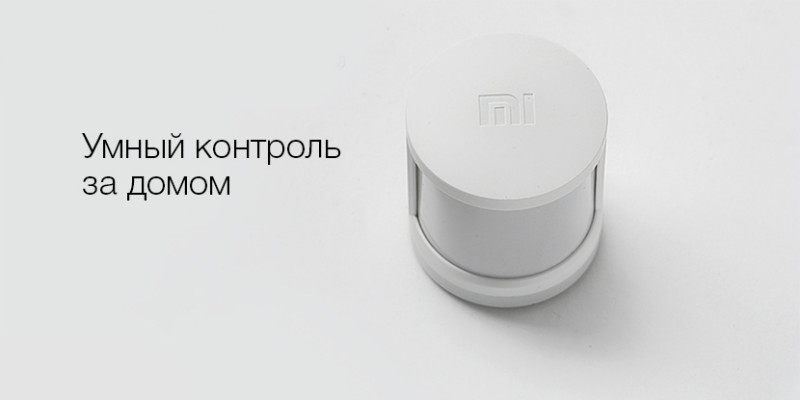 Датчик движения Xiaomi Mi Smart Home Occupancy Sensor