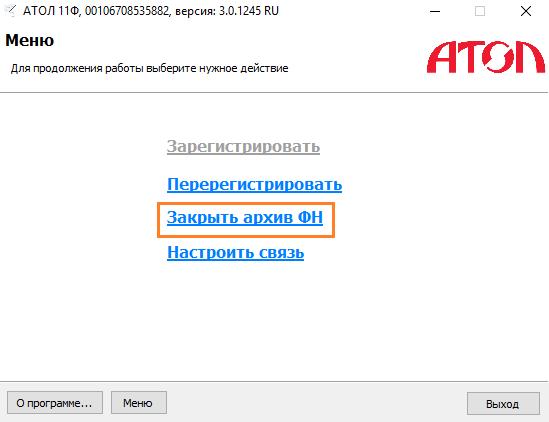 Закрытие архива ФН АТОЛ