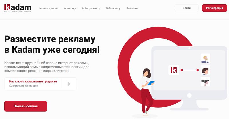 Сервис интернет-рекламы Kadam